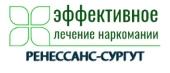 """Наркологическая клиника """"Ренессанс-Сургут"""""""