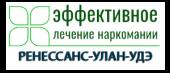 """Наркологическая клиника """"Ренессанс-Улан-Удэ"""""""