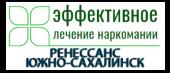 "Наркологическая клиника ""Ренессанс-Южно-Сахалинск"""
