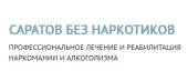 """Наркологическая клиника """"Саратов-БезНаркотиков"""""""