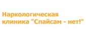 """Наркологическая клиника """"Спайсам - нет!"""""""