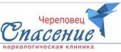 """Наркологическая клиника """"Спасение"""" в Череповце"""