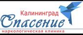 """Наркологическая клиника """"Спасение"""" в Калининграде"""