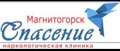 """Наркологическая клиника """"Спасение"""" в Магнитогорске"""
