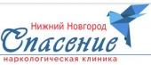 """Наркологическая клиника """"Спасение"""" в Нижнем Новгороде"""