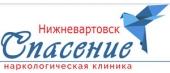 """Наркологическая клиника """"Спасение"""" в Нижневартовске"""