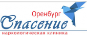 """Наркологическая клиника """"Спасение"""" в Оренбурге"""