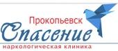 """Наркологическая клиника """"Спасение"""" в Прокопьевске"""