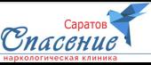 """Наркологическая клиника """"Спасение"""" в Саратове"""