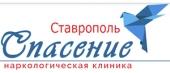 """Наркологическая клиника """"Спасение"""" в Ставрополе"""
