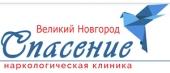 """Наркологическая клиника """"Спасение"""" в Великом Новгороде"""