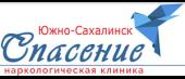 "Наркологическая клиника ""Спасение"" в Южно-Сахалинске"
