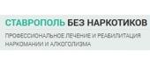 """Наркологическая клиника """"Ставрополь-БезНаркотиков"""""""
