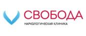 """Наркологическая клиника """"Свобода"""" в Волгограде"""