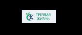"""Наркологическая клиника """"Трезвая жизнь"""""""