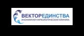 """Наркологическая клиника """"Вектор единства"""""""