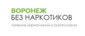 """Наркологическая клиника """"Воронеж-БезНаркотиков"""""""