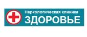 """Наркологическая клиника """"Здоровье"""" в Новосибирске"""