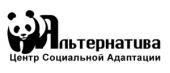 "Реабилитационный центр ""Альтернатива"""