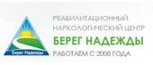 "Реабилитационный центр ""Берег надежды"""
