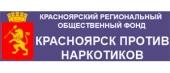 """Реабилитационный центр """"Красноярск против наркотиков"""""""