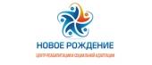 """Реабилитационный центр """"Новое рождение"""""""