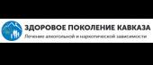 """Реабилитационный центр """"Здоровое поколение Кавказа"""""""