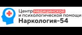 """Центр медицинской и психологической помощи """"Наркология-54"""""""