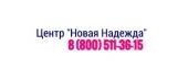 """Центр социального восстановления и адаптации """"Новая Надежда"""""""
